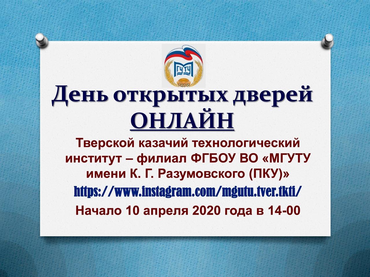 Анонс Дня открытых дверей ОНЛАЙН