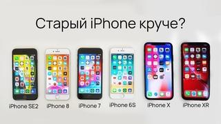 КУПИЛ СТАРЫЙ Б/У IPHONE 🔥 ЛУЧШИЙ АЙФОН ЗА СВОИ ДЕНЬГИ