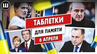 Краш Ющенко, злой Березовский, посадка Колесникова и голодовка Нади. ТДП - 6 апреля