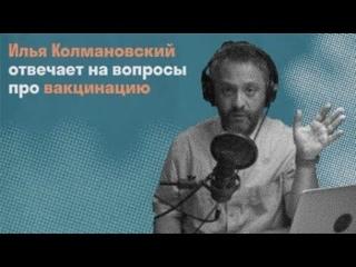 Илья Колмановский про вакцинацию и новые штаммы коронавируса