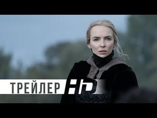 Последняя дуэль | Официальный трейлер | HD