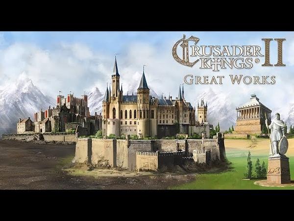 ЛЮБОВЬ ЭТО БЛАГО -_- Crusader Kings II: Great Works