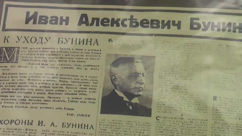 Иван Бунин Великий изгнанник Трилогия Три чаши одной жизни Студия Александра Никонова 2020