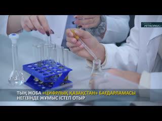 2018 ЖЫЛЫ ПЕТРОПАВЛДА «DIGITAL URPAQ» ОҚУШЫЛАР САРАЙЫ АШЫЛДЫ