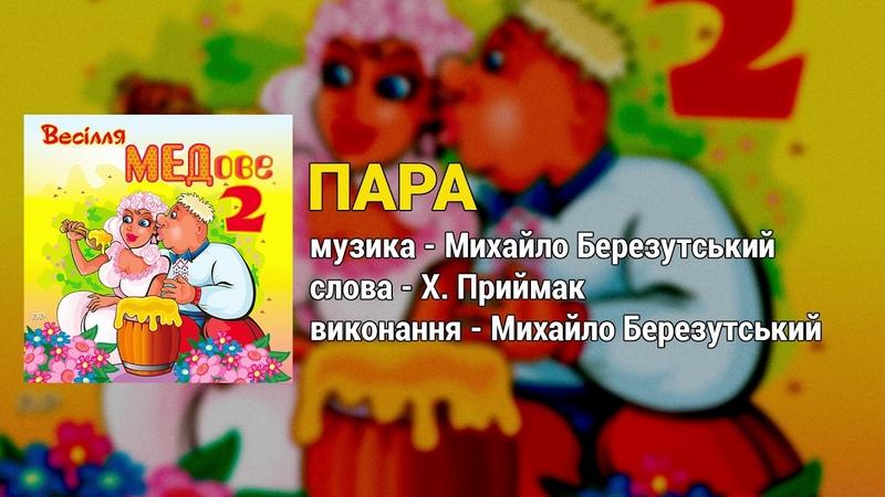 Пара Весілля МЕДове ч 2 Весільні пісні Українські пісні