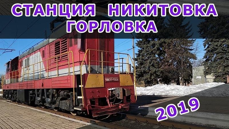 Станция Никитовка Горловка 2019