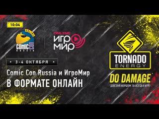 Comic Con Russia & ИгроМир 2020 — день первый