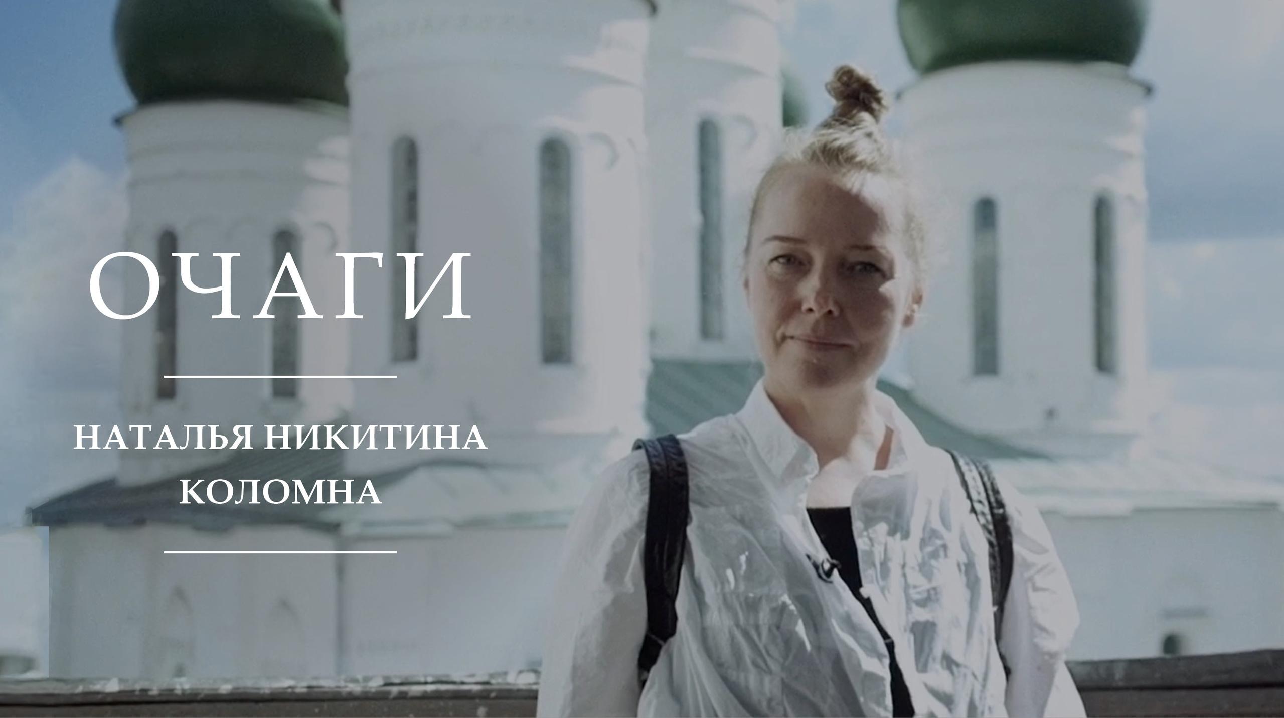 Очаги | Наталья Никитина | Коломна