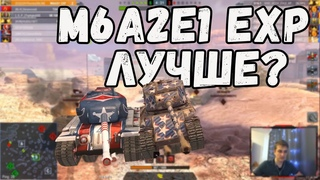 M6A2E1 EXP - стоит взять вместо т34? WoT Blitz