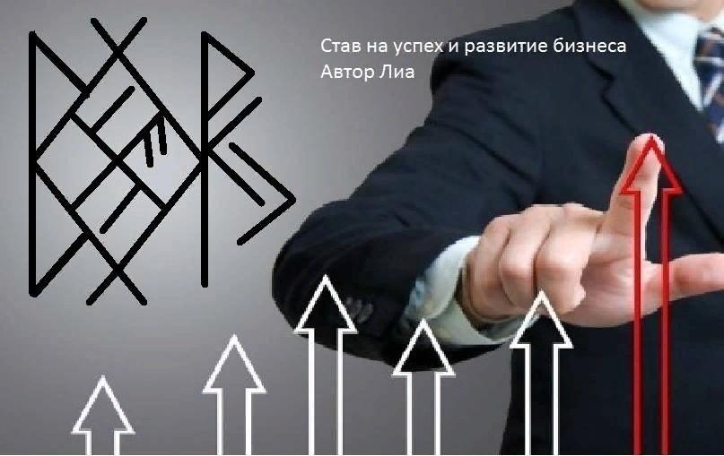 Став на успех и развитие бизнеса  Автор Лиа MbhvwVdqlL8