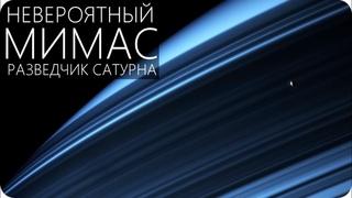 МИМАС - ПОСЛЕДНИЕ ДАННЫЕ ОТ ЗВЕЗДЫ СМЕРТИ [Седьмой по размеру спутник Сатурна]