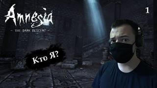 Amnesia: The Dark Descent | Прохождение игры (Часть 1) | Survival Horror