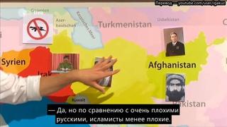 [русские субтитры] - Немецкие сатирики об американских вторжениях