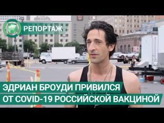 Актер Эдриан Броуди привился от COVID-19 российской вакциной. ФАН-ТВ