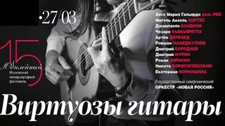 "LIVE: «Виртуозы гитары». Гала-концерт || XV Moscow International Festival ""Guitar Virtuosos"""