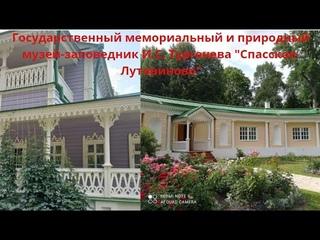 Поместье Тургенева  Спасское Лутовиново в Орловской области