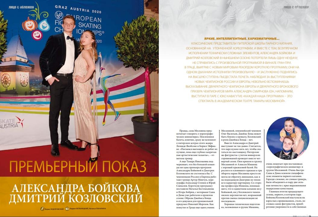 Александра Бойкова-Дмитрий Козловский - Страница 17 CEFRZg1Bdqc