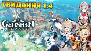 Супер обновление Genshin Impact 1.4!! Спеши узнать!