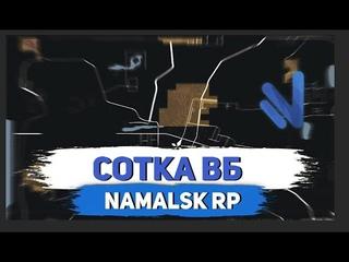 ВЗЯЛИ СОТКУ FULL GHETTO NAMALSK RP