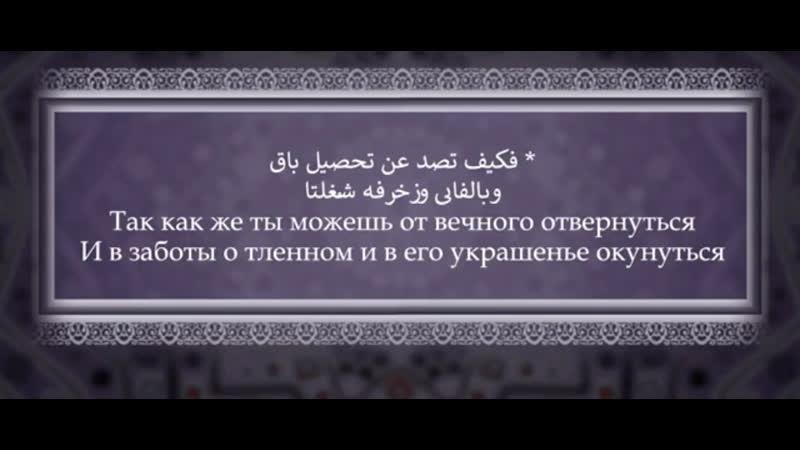 Поэма отрывок ибн Роджаба