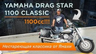 ⭐️⭐️⭐️Yamaha Drag Star 1100 Classic - Нестареющая классика от Ямахи