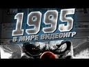 В мире видеоигр Год 1995 DiGiQuire