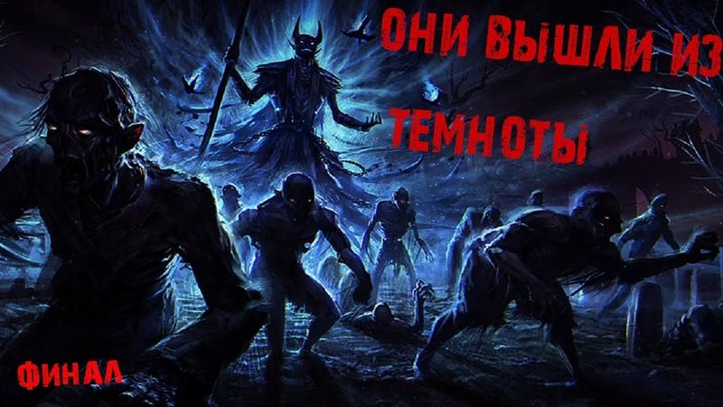 Страшные истории Они вышли из темноты часть 8 финал