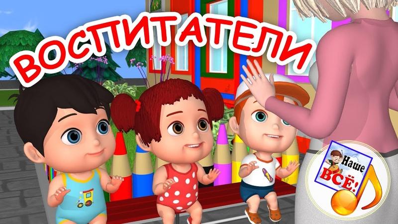 Мульт песенка О ВОСПИТАТЕЛЯХ Детский сад Наше всё