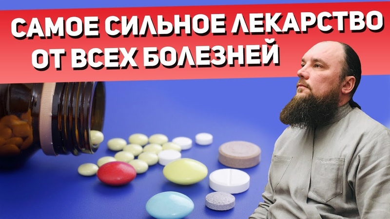 Самое сильное лекарство от всех болезней Священник Максим Каскун