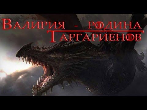 Валирия родина Таргариенов Игра престолов