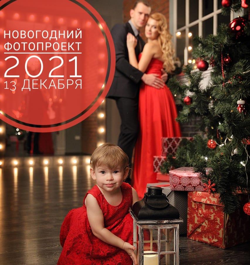 Афиша Ульяновск Новогодний Фотопроект 2021