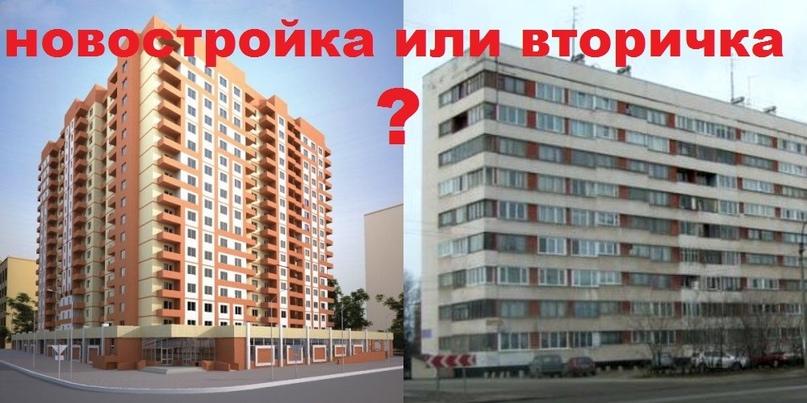 Чем отличается ремонт квартиры в новостройке от вторичного жилья?, изображение №1
