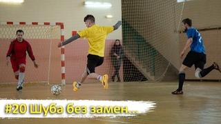 Любительский мини футбол (футзал). №20 Шуба без замен...