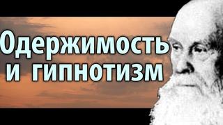 Значительная часть человечества не свободна в своей воле и порабощена сатане через грех! Пестов