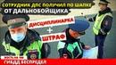 Сотрудник ДПС ГИБДД получил по шапке от дальнобойщика за беспредел