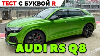 Audi RS Q8 или Audi R8? Где лучше тянут 600 лошадей? ТЕСТ ОБЗОР 2021