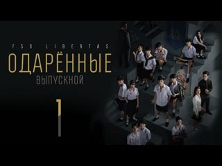 [FSG Libertas] [01/13] The Gifted 2: Graduation / Одарённые 2: Выпускной [рус.саб]