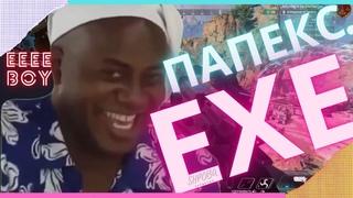 ПАПЕКС.EXE