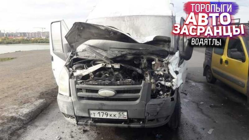 Безумцы на дороге Дтп Аварии и Авто Курьезы