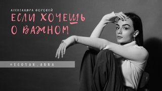 «Если хочешь о важном...» - Anna Egoyan (автор Александра Воробей).