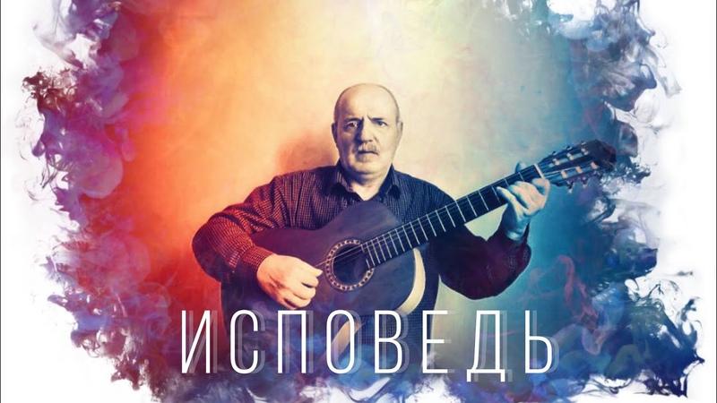 © Насрулла Мустафаев ИСПОВЕДЬ Аккорды и текст в описании