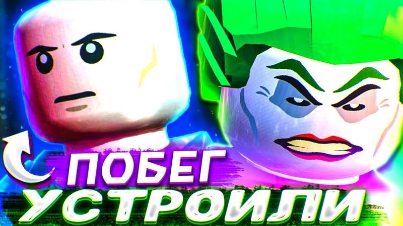 LEGO BATMAN 2 DC Super Heroes Прохождение ЧТО ОНИ СЕБЕ ПОЗВОЛЯЮТ ЧАСТЬ 3