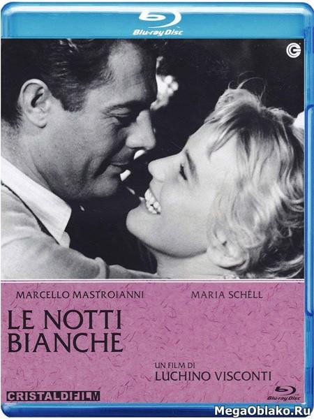 Белые ночи / White Nights / Le Notti Bianche (1957/BDRip/HDRip)
