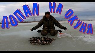 Раздача ОКУНЯ.... Крутая рыбалка...