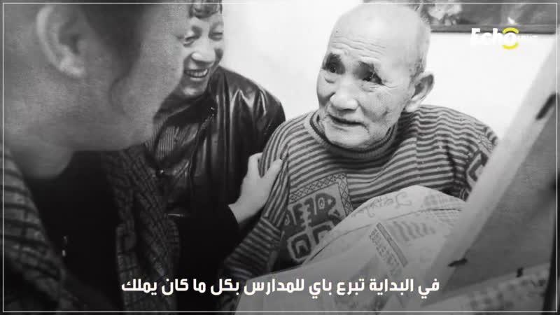 59 العجوز الخالد Бессмертный старик