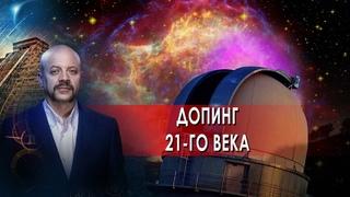 Допинг 21-го века | Загадки человечества с Олегом Шишкиным ().