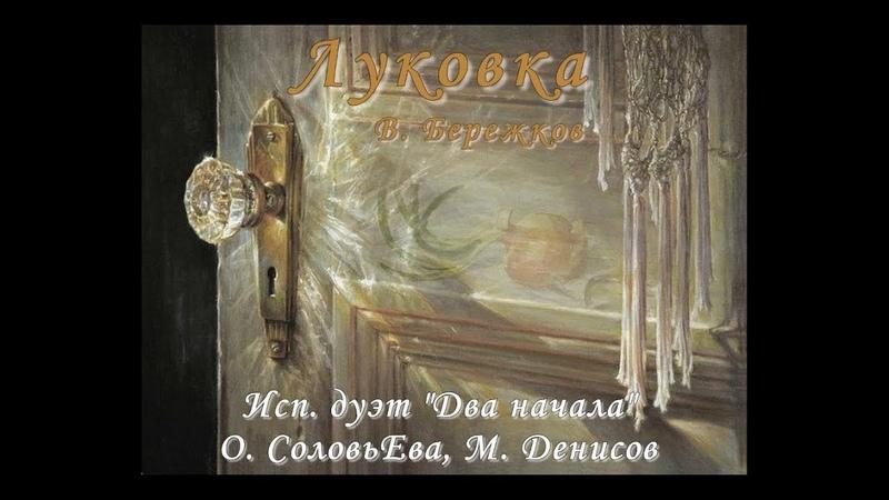 Луковка В Бережков Исп дуэт Два начала