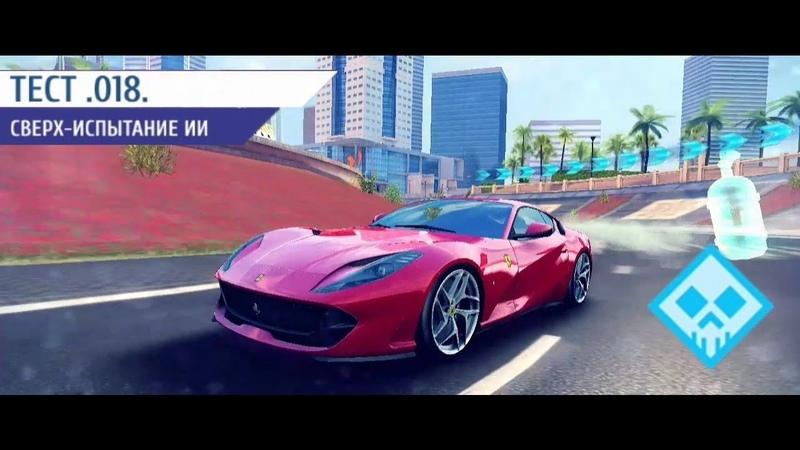 Asphalt 8 R D Ferrari 812 Superfast Test 18 ИИ🔴Dubai