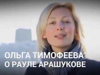 Ольга Тимофеева высказалась о Рауле Арашукове