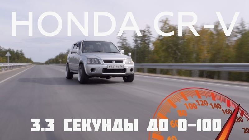 Honda CRV Turbo Очень опасный слиппер